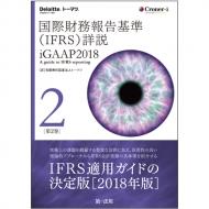 【送料無料】 国際財務報告基準(IFRS)詳説 iGAAP2018 第2巻 / 有限責任監査法人トーマツ 【本】