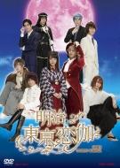 【送料無料】 ドラマ「明治東亰恋伽」 【DVD】