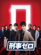 【送料無料】 刑事ゼロ DVD-BOX 【DVD】