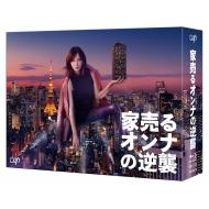 【送料無料】 家売るオンナの逆襲 Blu-ray BOX 【BLU-RAY DISC】