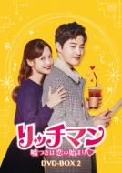 【送料無料】 リッチマン~嘘つきは恋の始まり~ DVD-BOX2 【DVD】