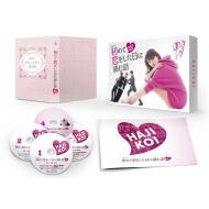 【送料無料】 初めて恋をした日に読む話 Blu-ray BOX 【BLU-RAY DISC】