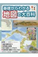 【送料無料】 基礎からわかる地図の大百科(全4巻セット) / 田代博 【全集・双書】