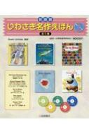 【送料無料】 英語版いわさき名作えほん(全5巻セット) 【絵本】