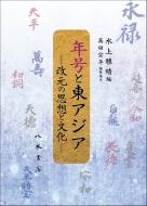 【送料無料】 年号と東アジア 改元の思想と文化 / 水上雅晴 【本】