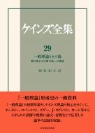 【送料無料】 一般理論とその後 第13巻および第14巻への補遺 ケインズ全集 / ジョン・メイナード・ケインズ 【全集・双書】