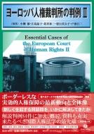 【送料無料】 ヨーロッパ人権裁判所の判例 2 / 小畑郁 【全集・双書】