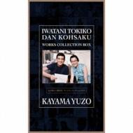 【送料無料】 加山雄三 カヤマユウゾウ / 岩谷時子、弾厚作BOX 【CD】