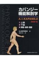 【送料無料】 カパンジー機能解剖学 全3巻 原著第7版 / 塩田悦仁 【本】