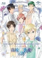 【送料無料】 スタミュ(第2期) Blu-ray BOX 【BLU-RAY DISC】