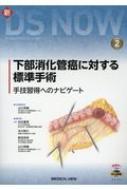 【送料無料】 新DS NOW 2 / 山口茂樹 【本】