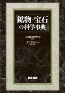 【送料無料】 鉱物・宝石の科学事典 / 日本鉱物科学会 【辞書・辞典】