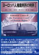【送料無料】 ヨーロッパ人権裁判所の判例I / 戸波江二 【全集・双書】