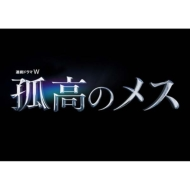【送料無料】 連続ドラマW 孤高のメス Blu-ray BOX 【BLU-RAY DISC】