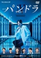 【送料無料】 連続ドラマW パンドラIV AI戦争 DVD-BOX 【DVD】