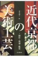 【送料無料】 近代京都の美術工芸 制作・流通・鑑賞 / 並木誠士 【本】