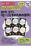 【送料無料】 Nhk Eテレ「qーこどものための哲学」(全6巻セット) / Nhk Eテレ「qーこどものための哲学」 【全集・双書】