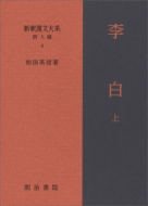 【送料無料】 李白 上 新釈漢文大系 詩人編 / 和田英信 【全集・双書】