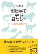 スーパーセール 安心と信頼 送料無料 獣医学を学ぶ君たちへ 人と動物の健康を守る 本 中山裕之