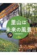 【送料無料】 里山は未来の風景(全4巻セット) 図書館用堅牢製本 / 今森光彦 【全集・双書】