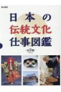 【送料無料】 日本の伝統文化仕事図鑑(全2巻セット) 図書館用堅牢製本 / ワン・ステップ 【図鑑】