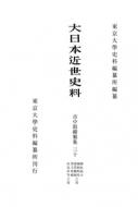 【送料無料】 大日本近世史料 市中取締類集 30 御馬飼并御飼料馬賣買醫師供方取締之部・床見世等之部 / 東京大学史料編纂所 【全集・双書】