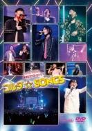 【送料無料】 LIVE VIDEO ネオロマンス・ライヴ コルダ☆SONGS 【DVD】