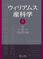 【送料無料】 ウィリアムス産科学 / 岡本愛光 【本】