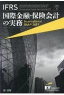 【送料無料】 IFRS国際金融・保険会計の実務 Japan Edition 2019 / アーンスト・アンド・ヤング 【本】