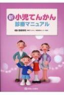 【送料無料】 新 小児てんかん診療マニュアル / 高橋幸利 【本】