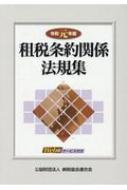 【送料無料】 租税条約関係法規集 令和元年版 / 清文社 【本】