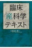 【送料無料】 臨床産科学テキスト / 長谷川潤一 【本】