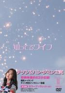 【送料無料】 知ってるワイフ<韓国放送版> DVD-BOX2 【DVD】