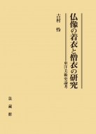 【送料無料】 仏像の着衣と僧衣の研究 東洋美術史論考 / 吉村怜 【本】