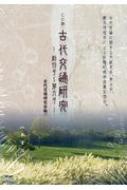 【送料無料】 CD版古代交通研究 創刊号-第6号 / 古代交通研究会 【全集・双書】