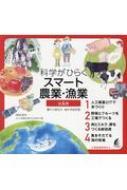 【送料無料】 科学がひらくスマート農業・漁業(全4巻セット) / 小泉光久 【全集・双書】