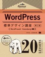 送料無料 大人気 全国どこでも送料無料 WordPress標準デザイン講座20LESSONS WordPress5 Gutenberg対応 本 野村圭
