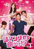 【送料無料】 ロマンスは命がけ!? DVD-BOX1 【DVD】