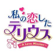 【送料無料】 私の恋したテリウス~A LOVE MISSION~DVD-SET2【特典映像DVD付】(お試しBlu-ray付) 【DVD】