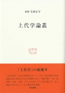 【送料無料】 上代学論叢 研究叢書 / 毛利正守 【全集・双書】