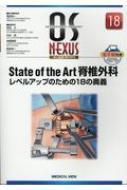 【送料無料】 State of the Art脊椎外科 レベルアップのための18の奥義 OS NEXUS / 西良浩一 【本】