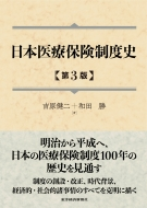 【送料無料】 日本医療保険制度史 / 吉原健二 【本】