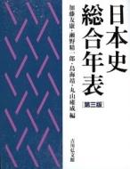 【送料無料】 日本史総合年表 第三版 / 加藤友康 【本】