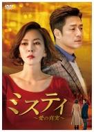 【送料無料】 ミスティ ~愛の真実~ DVD-BOX 2 【DVD】