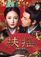 【送料無料】 扶揺(フーヤオ)~伝説の皇后~DVD-BOX1(11枚組) 【DVD】