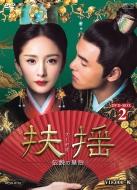 【送料無料】 扶揺(フーヤオ)~伝説の皇后~DVD-BOX2(11枚組) 【DVD】