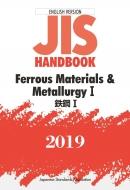 【送料無料】 JISハンドブック 英訳版 鉄鋼I / Ferrous Materials & Metallurgy I 2019 / 日本規格協会 【本】
