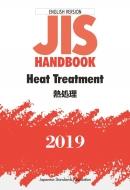 【送料無料】 JISハンドブック 英訳版 熱処理 / Heat Treatment 2019 / 日本規格協会 【本】