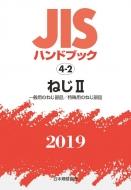 【送料無料】 JISハンドブック ねじII 一般用のねじ部品 / 特殊用のねじ部品 4-2 2019 / 日本規格協会 【本】