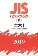 【送料無料】 JISハンドブック 土木I コンクリート製品・土木資材 11 2019 / 日本規格協会 【本】